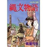 縄文物語 (パーティコミックス)