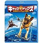 キャッツ&ドッグス 地球最大の肉球大戦争 [Blu-ray]