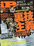 iP ! (アイピー) 2009年 12月号 [雑誌]