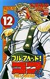フルアヘッド!ココ 12 (少年チャンピオン・コミックス)