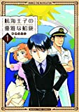 航海王子の優雅な船旅 1巻 (まんがタイムコミックス)