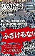 谷本 真由美 (著)(2)新品: ¥ 896ポイント:27pt (3%)7点の新品/中古品を見る:¥ 896より