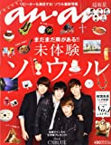 an・an (アン・アン) 2013年 4/10号 [雑誌]の表紙