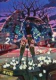 ボーダーワールド―碧落のTAO― 2 (ヤングジャンプコミックス)