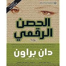 الحصن الرقمي (Arabic Edition)