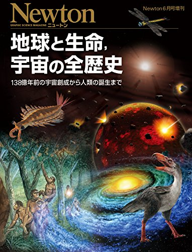 Newton 6月号増刊 地球と生命,宇宙の全歴史 (ニュートン別冊)
