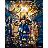 ナイト ミュージアム/エジプト王の秘密 2枚組ブルーレイ&DVD