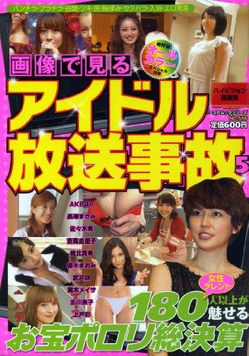 画像で見るアイドル放送事故 5 (コアムックシリーズ 556)