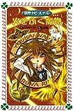 火をふく魔物 : 妖界ナビ・ルナ〈4〉 (フォア文庫)