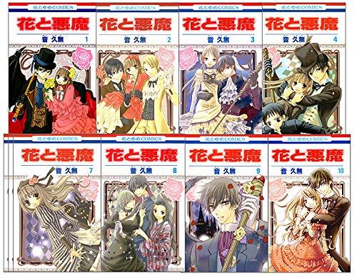 花と悪魔 全10巻  完結セット(花とゆめコミックス) 音久無