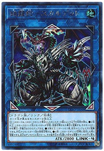 遊戯王 / 鎖龍蛇-スカルデット(ウルトラレア) / EXFO-JP048 / EXTREME FORCE(エクストリーム・フォース)