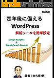 定年後に備えるWordPress: 解析ツールを簡単設定 (Chimes)