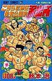 こちら葛飾区亀有公園前派出所 (第108巻) (ジャンプ・コミックス)