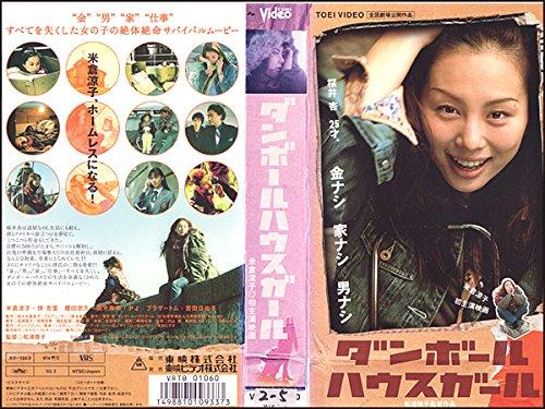 ダンボールハウスガール[VHS](2001)◆米倉涼子/櫻田宗久