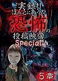 実録!!ほんとにあった恐怖の投稿映像 スペシャル 5章[DVD]