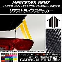 AP リアストライプステッカー カーボン調 メルセデス・ベンツ Aクラス W176 2013年01月~ ダークグリーン AP-CF2751-DGR 入数:1セット(2枚)