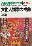 文化人類学の視角 (1985年) (NHK市民大学)