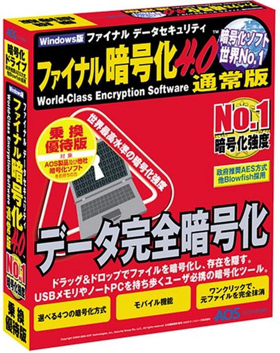 針廃止する支援ファイナル暗号化 4.0 通常版 乗換?優待版