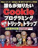 誰もが知りたいCookieプログラミング秘密のトリック&トラップ―「危ない」クッキーを安全に・賢く使うプログラミングの技