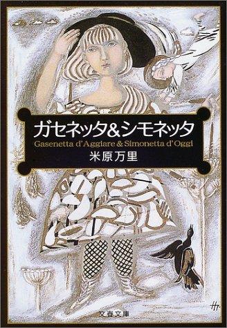 ガセネッタ&シモネッタ  / 米原 万里
