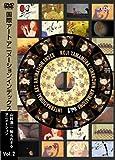 国際アートアニメーションインデックス 山村浩二・知られざるアニメーション Vol.2 [DVD]