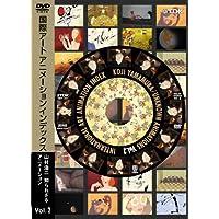 国際アートアニメーションインデックス 山村浩二・知られざるアニメーション Vol.2