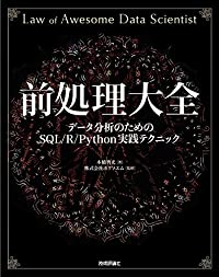 前処理大全[データ分析のためのSQL/R/Python実践テクニック]