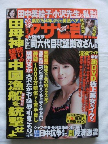 週刊アサヒ芸能2010(H22)年10/7号