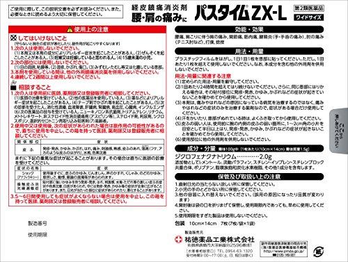 【第2類医薬品】パスタイムZX-L 7枚 ※セルフメディケーション税制対象商品