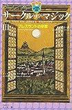 サークル・オブ・マジック 3 (小学館ファンタジー文庫)