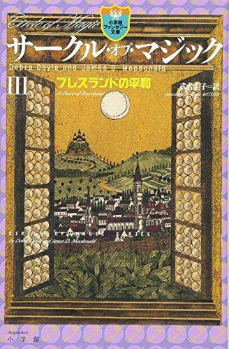 サークル・オブ・マジック 3 (小学館ファンタジー文庫)の詳細を見る