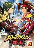 バトルスピリッツ 覇王(ヒーローズ) Vol.9 [DVD]