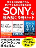 SONYを読み解く3冊セット 栄光と挫折の時代から見えてくる巨大企業SONYの未来