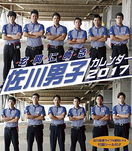 玄関に飾る佐川男子 2017年 カレンダー 卓上