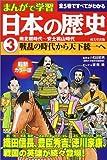 まんがで学習日本の歴史3南北朝時代~安土桃山時代