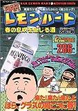 BARレモン・ハート 春の息吹を感じる酒 (アクションコミックス 3Coinsアクションオリジナル)