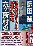 六ケ所村の記録―核燃料サイクル基地の素顔 (講談社文庫)