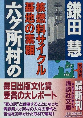 六ケ所村の記録—核燃料サイクル基地の素顔 (講談社文庫)
