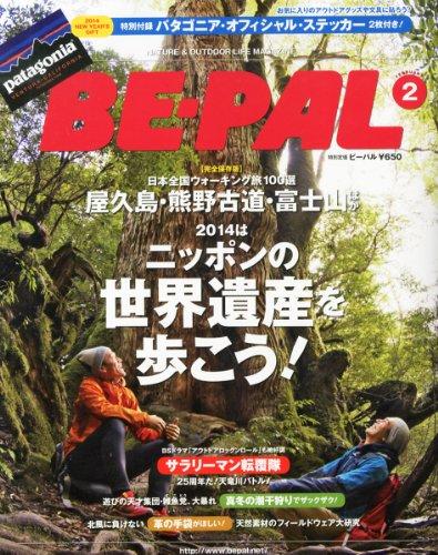 BE-PAL (ビーパル) 2014年 02月号 [雑誌]の詳細を見る