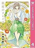 箱庭のソレイユ 4 (マーガレットコミックスDIGITAL)
