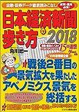 2018 日本経済新聞の歩き方