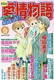 15の愛情物語 2017年 09 月号 [雑誌]