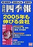 会社四季報 2005年3集夏号 [雑誌]