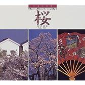 桜―日本の名景 (Suiko books―日本の名景 (068))