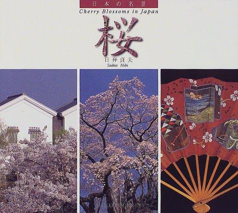 桜—日本の名景 (Suiko books—日本の名景 (068))