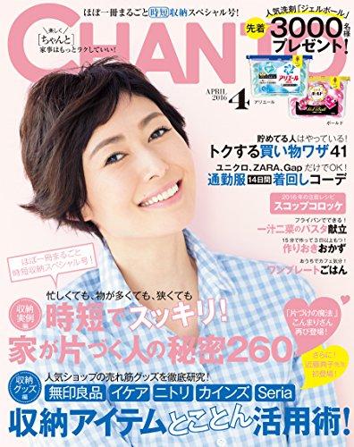『CHANTO 2016年 04月号 [雑誌]』のトップ画像