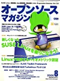 OSM (オープンソースマガジン) 2006年 08月号 [雑誌]