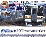 電車〈1〉東京・神奈川・千葉・埼玉 (乗り物ワイドBOOK)