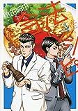 紺田照の合法レシピ(4) (KCデラックス 月刊少年マガジン)