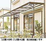 サンキン SSテラス 2間×6尺 柱2本仕様 ロング柱 ポリカーボネイト波板7枚(ブロンズ色)付 ブロンズ
